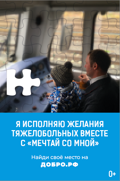 Пазл добра – найди свое место на ДОБРО.РФ