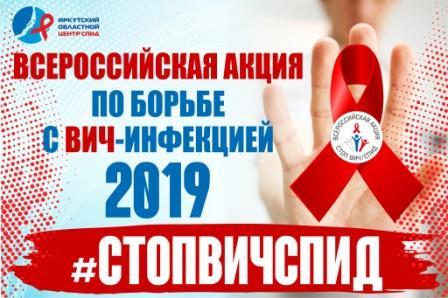 СТОП ВИЧ СПИД!
