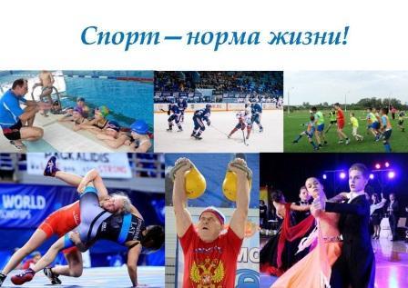 Спорт-норма жизни!
